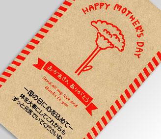 縦型広告入り種子 カーネーション母の日