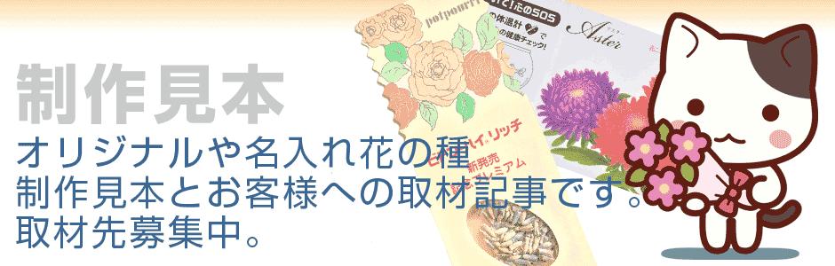 名入れ花の種見本